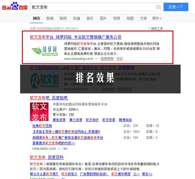 软文发布_百度搜索.png