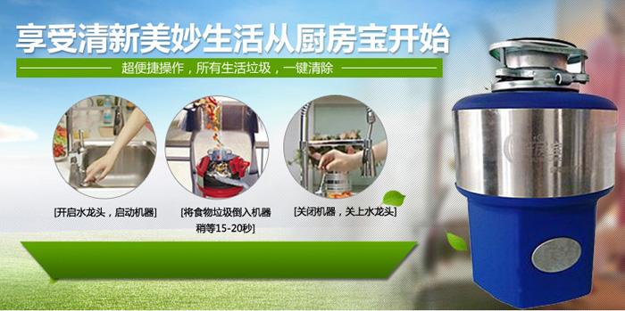 厨房宝垃圾处理器创业项目选择环保品牌