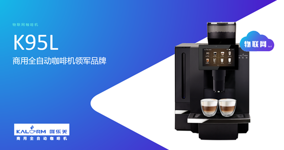 咖乐美物联网咖啡机K95