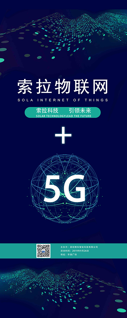 全球首家5G智能家居物聯網今天在全國首個5G體驗街區正式啓用