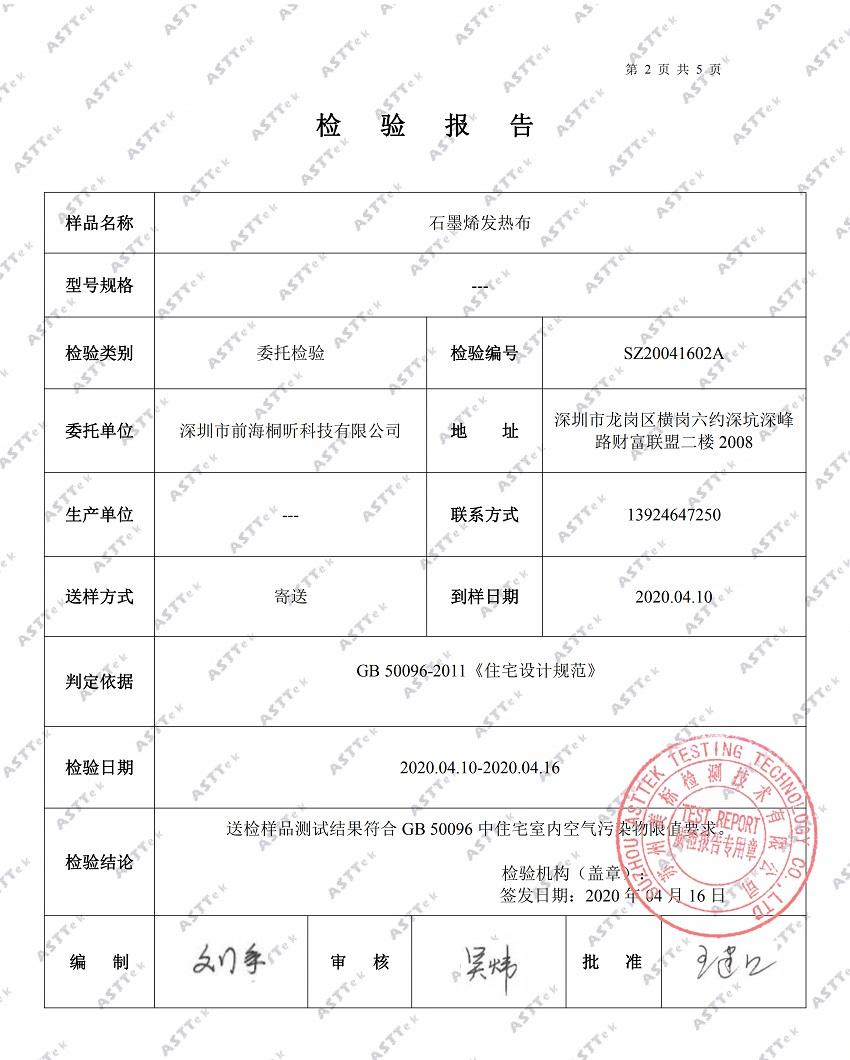 石墨烯发热布TVOC检测报告_01.jpg