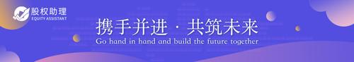 携手并进·筑梦未来 —《股权助理》战略合作签约仪式