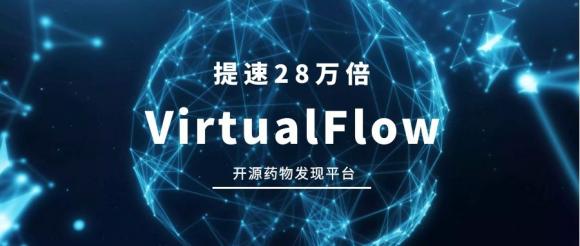 VirtualFlow+Cloudam,让虚拟筛选提速28万倍