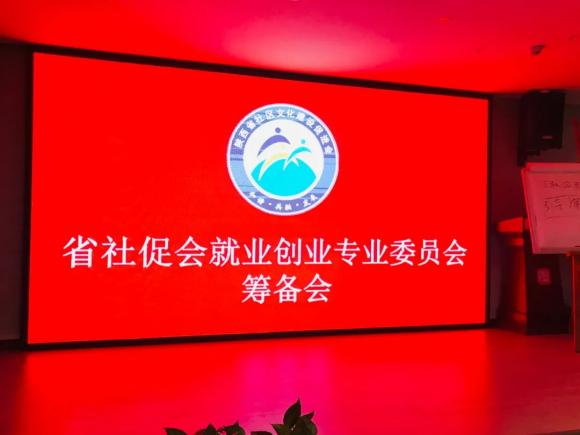 陕西省社区文化建设促进会就业创业专业委员会筹备工作会议圆满召开