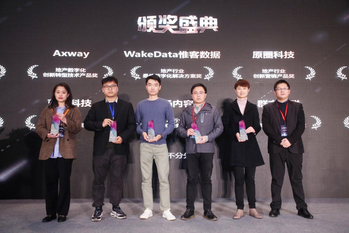 群杰亮相新趋势科技地产年会 荣获最具信赖服务品牌奖